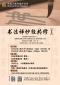 书法禅钞经共修-篆书-第四系列